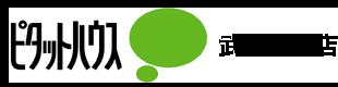 ピタットハウス武蔵浦和店(エルセリートホーム) | 武蔵浦和・南浦和・浦和の賃貸・不動産